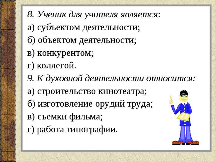 8. Ученик для учителя является: а) субъектом деятельности; б) объектом деятел...