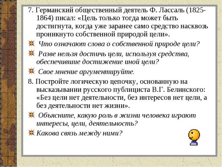 7. Германский общественный деятель Ф. Лассаль (1825-1864) писал: «Цель только...