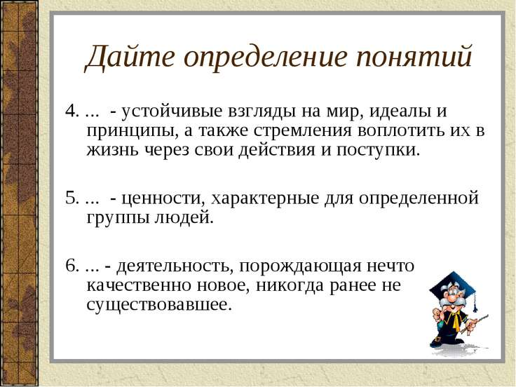 Дайте определение понятий 4. ... - устойчивые взгляды на мир, идеалы и принци...