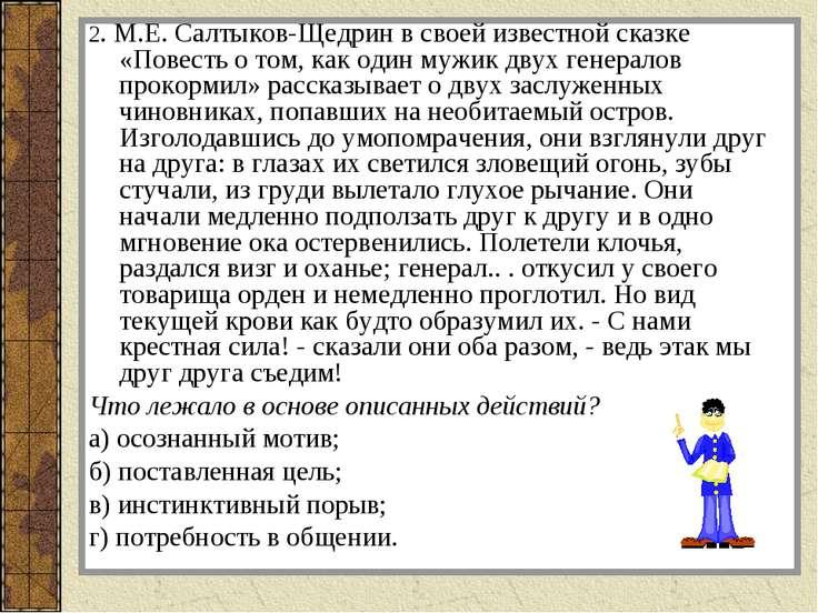 2. М.Е. Салтыков-Щедрин в своей известной сказке «Повесть о том, как один муж...