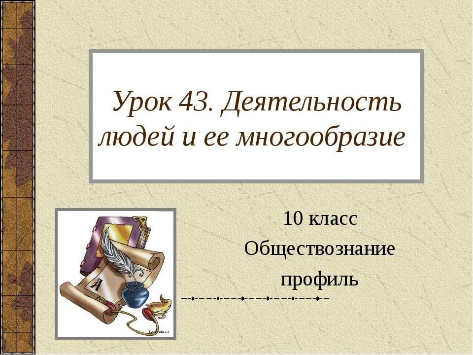 Урок 43. Деятельность людей и ее многообразие 10 класс Обществознание профиль