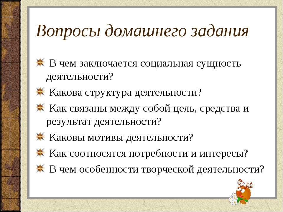 Вопросы домашнего задания В чем заключается социальная сущность деятельности?...