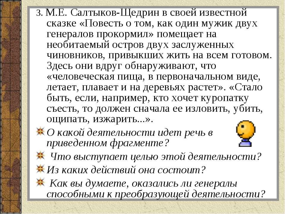 3. М.Е. Салтыков-Щедрин в своей известной сказке «Повесть о том, как один муж...