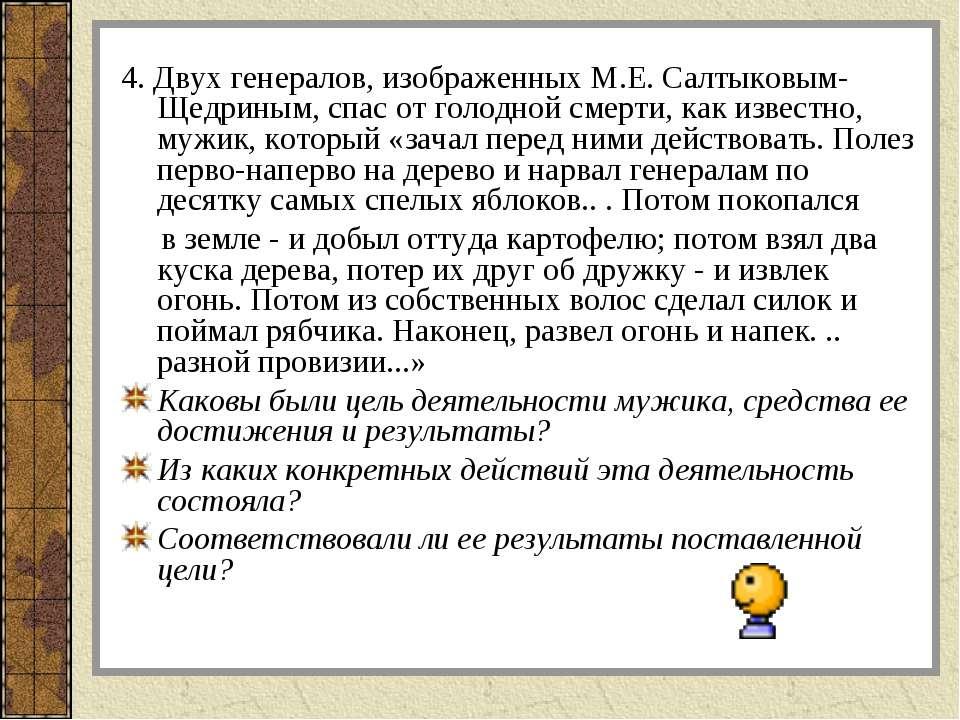 4. Двух генералов, изображенных М.Е. Салтыковым-Щедриным, спас от голодной см...