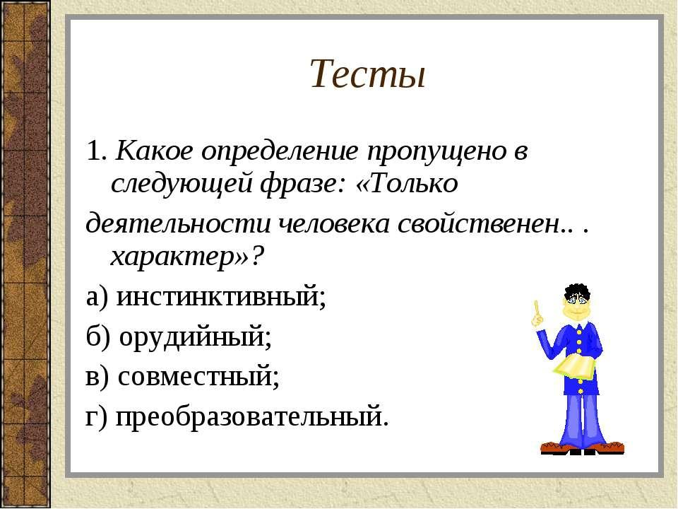 Тесты 1. Какое определение пропущено в следующей фразе: «Только деятельности ...