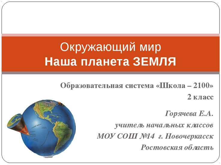 Образовательная система «Школа – 2100» 2 класс Горячева Е.А. учитель начальны...