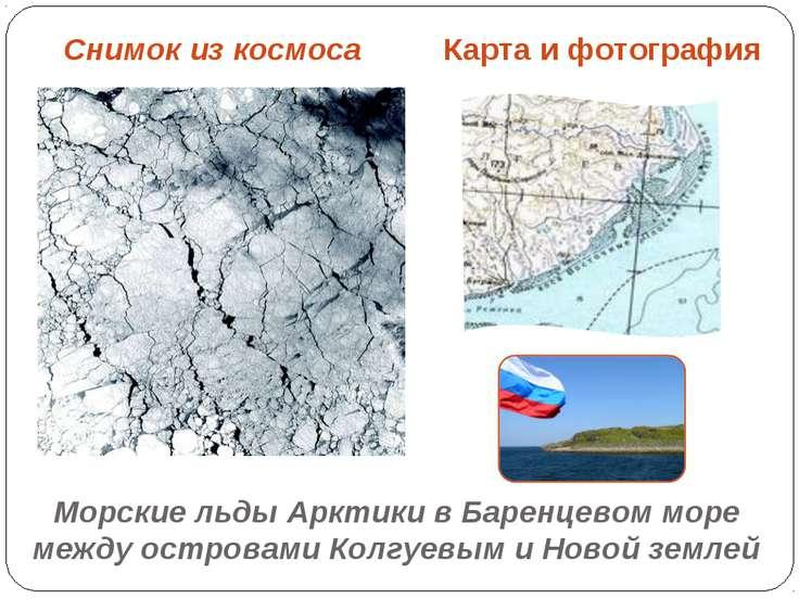Морские льды Арктики в Баренцевом море между островами Колгуевым и Новой земл...