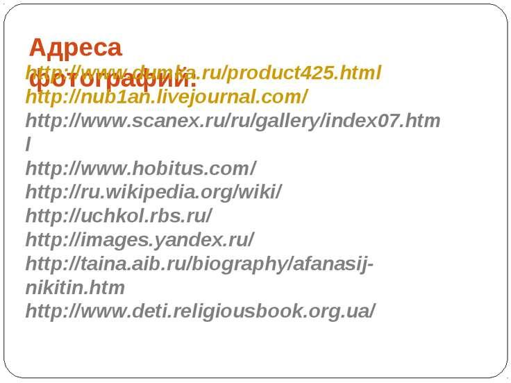 Адреса фотографий: http://www.dumka.ru/product425.html http://nub1an.livejour...
