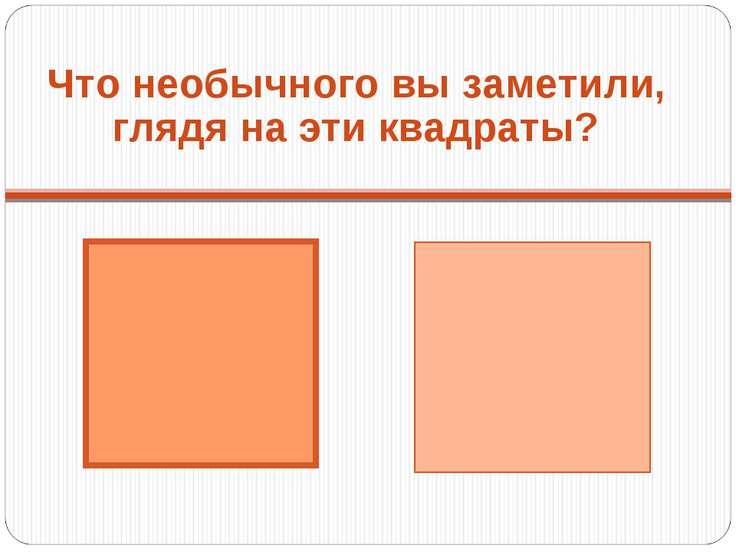 Что необычного вы заметили, глядя на эти квадраты?