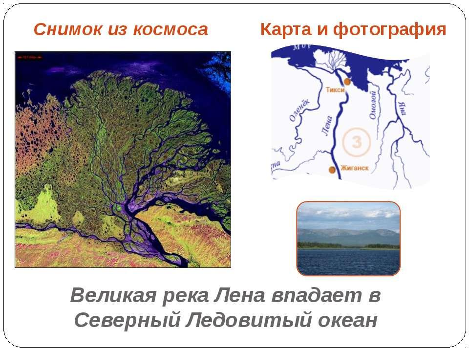 Великая река Лена впадает в Северный Ледовитый океан Снимок из космоса Карта ...