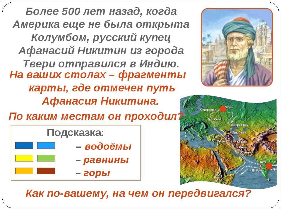 Более 500 лет назад, когда Америка еще не была открыта Колумбом, русский купе...