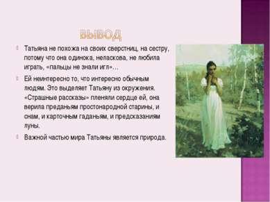 Татьяна не похожа на своих сверстниц, на сестру, потому что она одинока, нела...