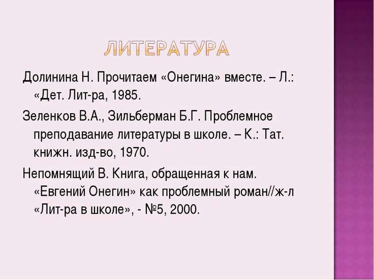 Долинина Н. Прочитаем «Онегина» вместе. – Л.: «Дет. Лит-ра, 1985. Зеленков В....