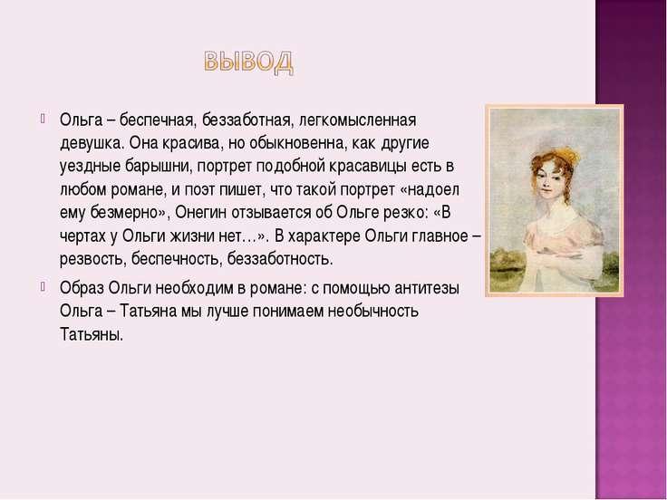 Ольга – беспечная, беззаботная, легкомысленная девушка. Она красива, но обыкн...