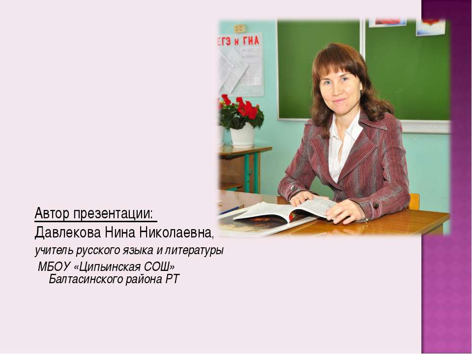 Автор презентации: Давлекова Нина Николаевна, учитель русского языка и литера...