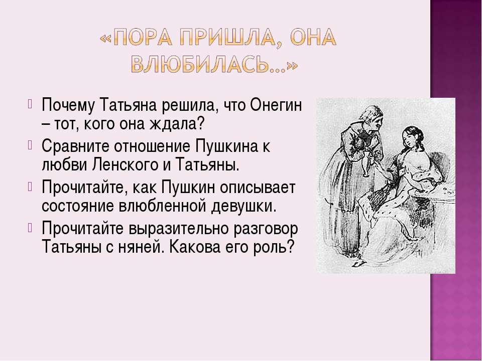 Почему Татьяна решила, что Онегин – тот, кого она ждала? Сравните отношение П...