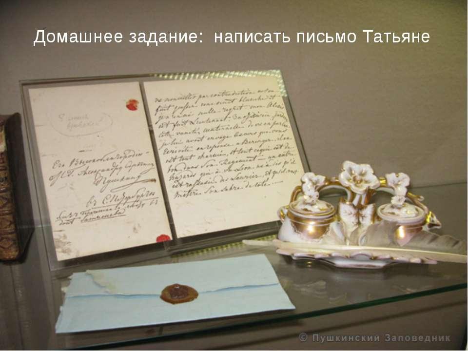 Домашнее задание: написать письмо Татьяне