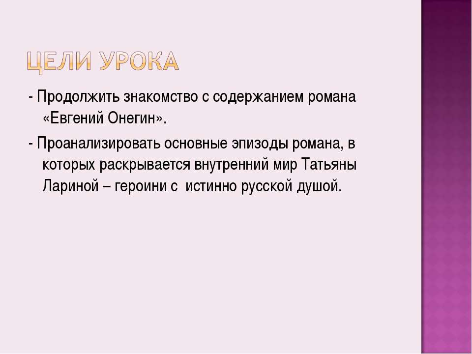 - Продолжить знакомство с содержанием романа «Евгений Онегин». - Проанализиро...