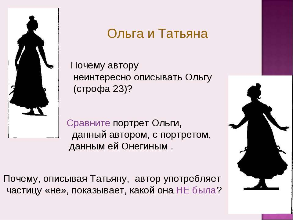 Ольга и Татьяна Почему автору неинтересно описывать Ольгу (строфа 23)? Сравни...