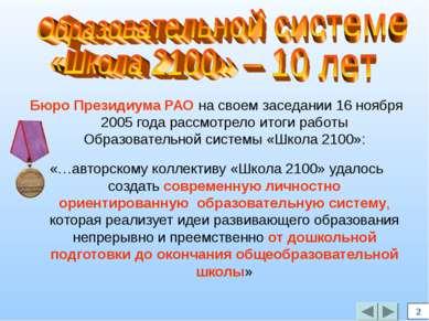 Бюро Президиума РАО на своем заседании 16 ноября 2005 года рассмотрело итоги ...