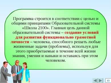Программа строится в соответствии с целью и общими принципами Образовательной...