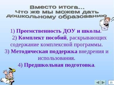 25 1) Преемственность ДОУ и школы. 2) Комплект пособий, раскрывающих содержан...