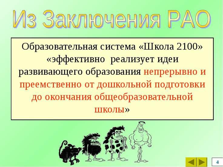 Образовательная система «Школа 2100» «эффективно реализует идеи развивающего ...