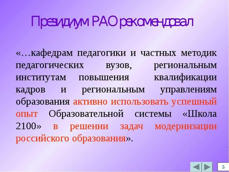Президиум РАО рекомендовал «…кафедрам педагогики и частных методик педагогиче...