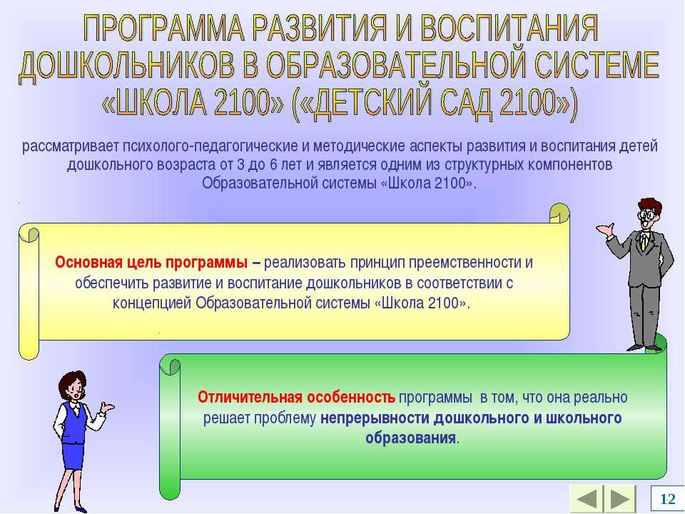 рассматривает психолого-педагогические и методические аспекты развития и восп...