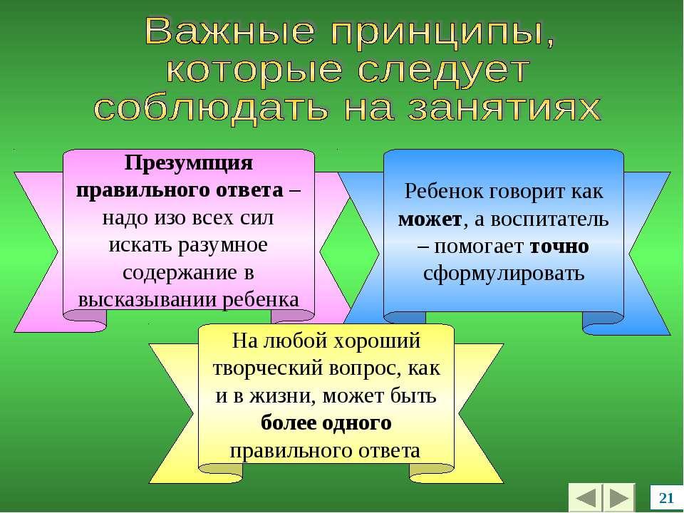 21 Презумпция правильного ответа – надо изо всех сил искать разумное содержан...