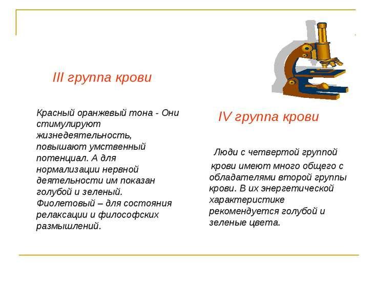 III группа крови Красный оранжевый тона - Они стимулируют жизнедеятельность, ...