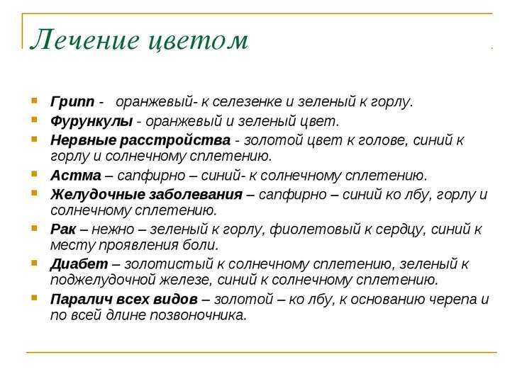Лечение цветом Грипп - оранжевый- к селезенке и зеленый к горлу. Фурункулы - ...