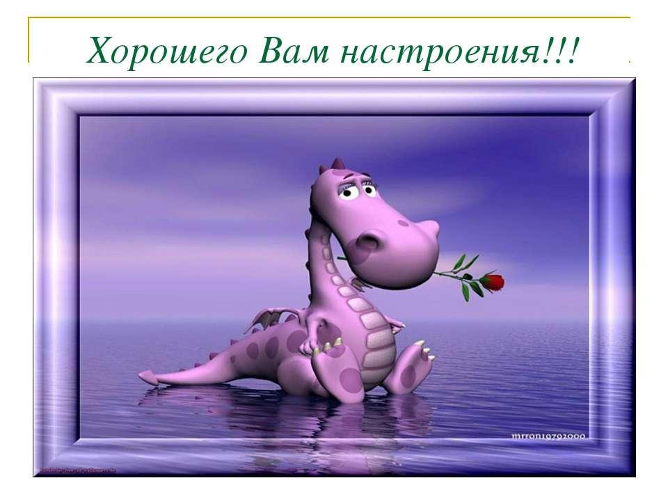 Хорошего Вам настроения!!!