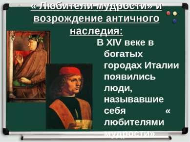 « Любители мудрости» и возрождение античного наследия: В XIV веке в богатых г...