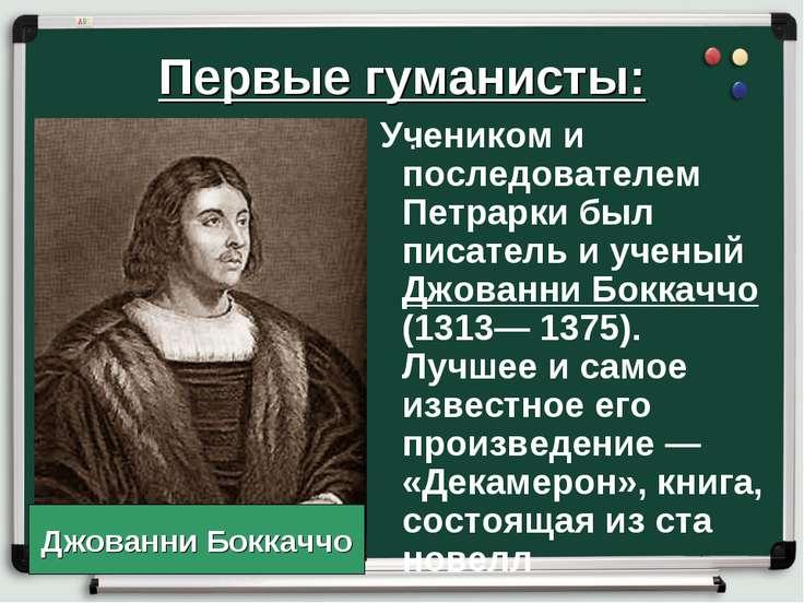 Первые гуманисты: Учеником и последователем Петрарки был писатель и ученый Дж...