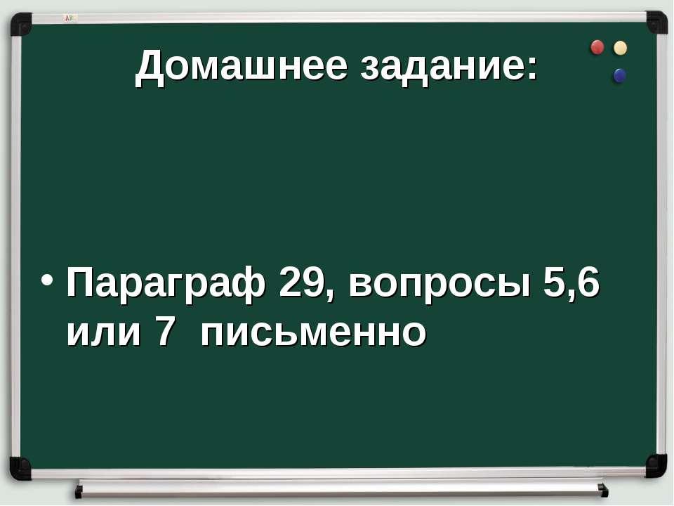 Домашнее задание: Параграф 29, вопросы 5,6 или 7 письменно