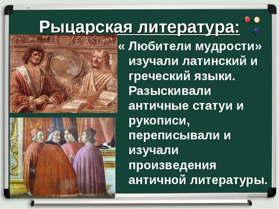 Рыцарская литература: « Любители мудрости» изучали латинский и греческий язык...