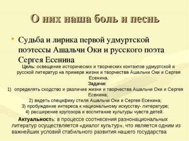 О них наша боль и песнь Судьба и лирика первой удмуртской поэтессы Ашальчи Ок...