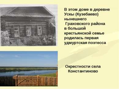 Окрестности села Константиново В этом доме в деревне Ускы (Кузебаево) нынешне...