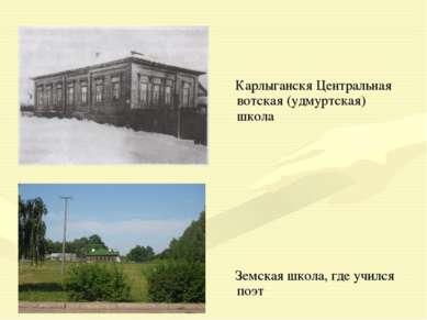 Карлыганскя Центральная вотская (удмуртская) школа Земская школа, где учился ...