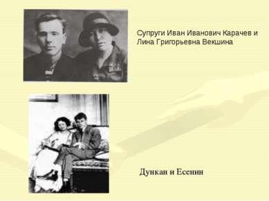 Дункан и Есенин Супруги Иван Иванович Карачев и Лина Григорьевна Векшина