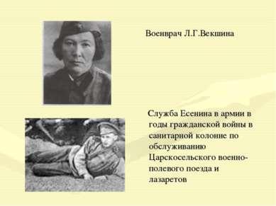 Военврач Л.Г.Векшина Служба Есенина в армии в годы гражданской войны в санита...