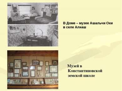 Музей в Константиновской земской школе В Доме – музее Ашальчи Оки в селе Алнаш
