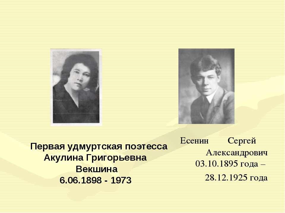Первая удмуртская поэтесса Акулина Григорьевна Векшина 6.06.1898 - 1973 Есени...