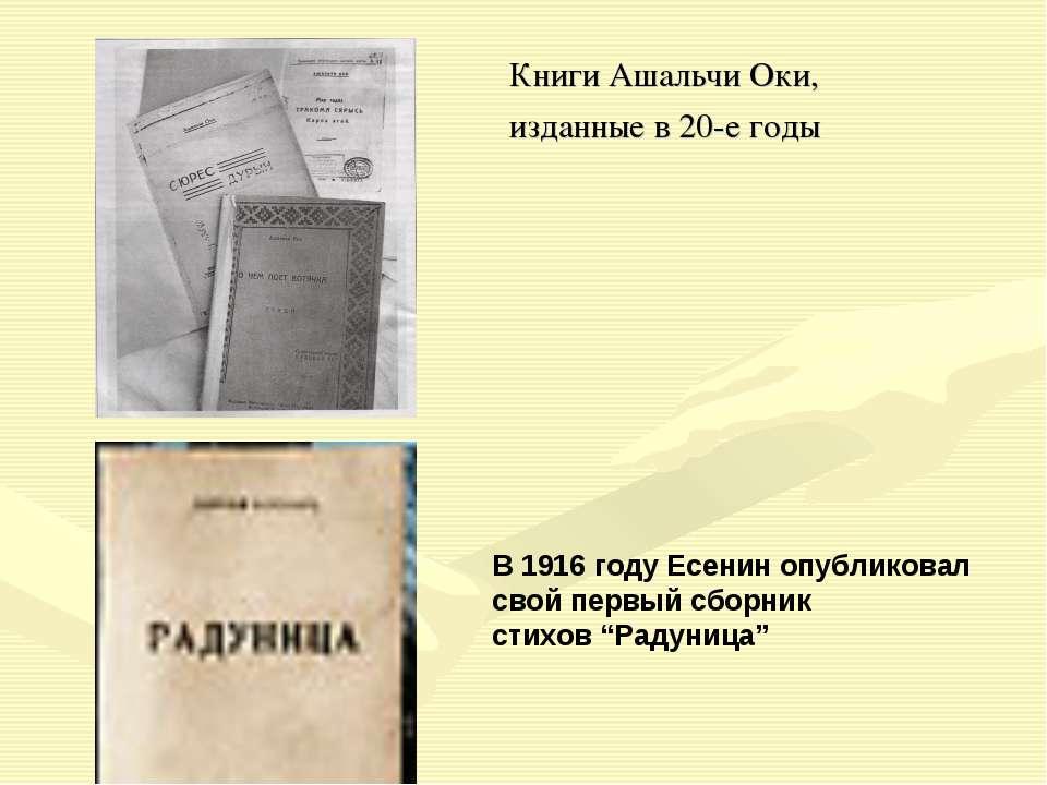 Книги Ашальчи Оки, изданные в 20-е годы В 1916 году Есенин опубликовал свой п...