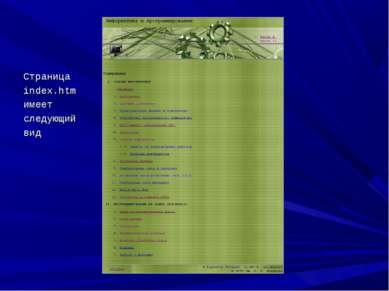 Страница index.htm имеет следующий вид