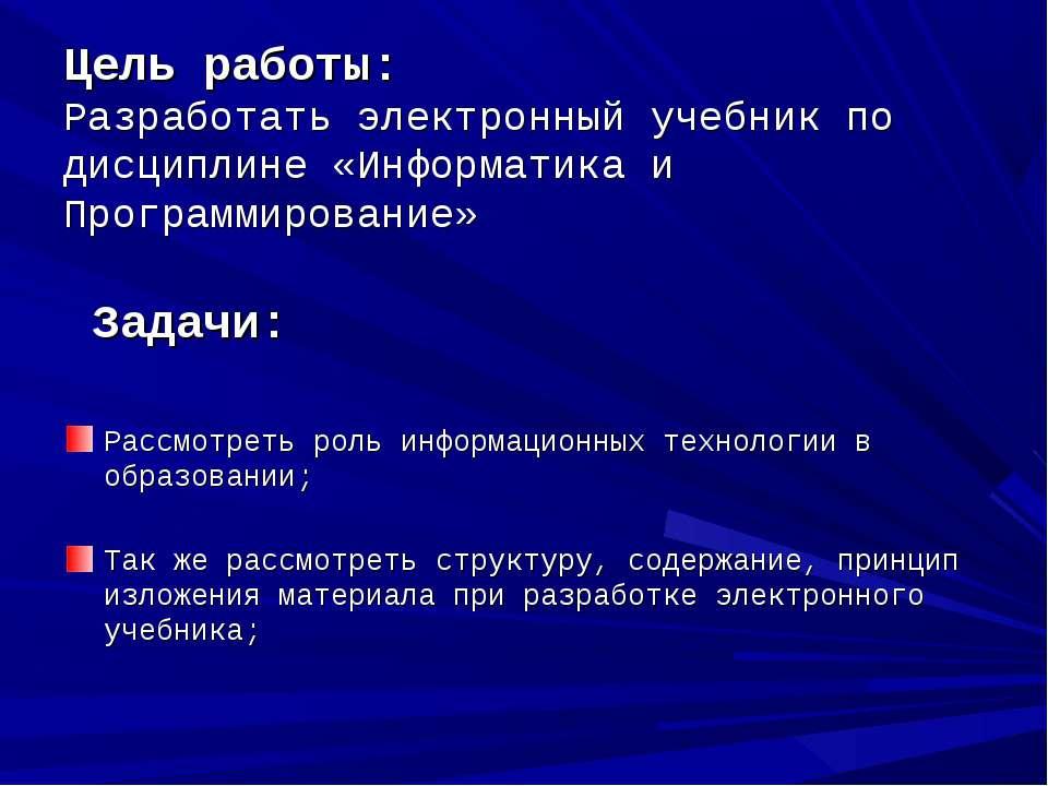 Цель работы: Разработать электронный учебник по дисциплине «Информатика и Про...
