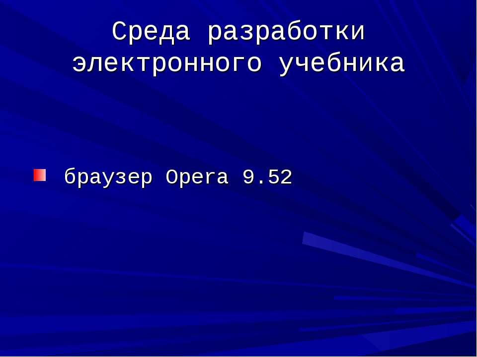 Среда разработки электронного учебника браузер Opera 9.52