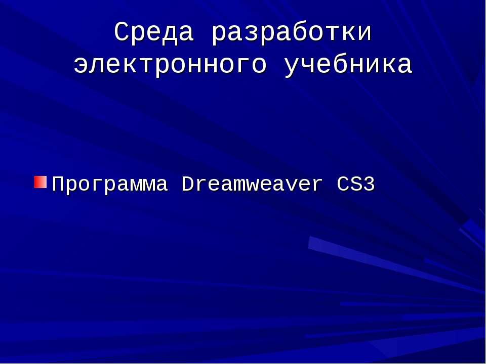 Среда разработки электронного учебника Программа Dreamweaver CS3