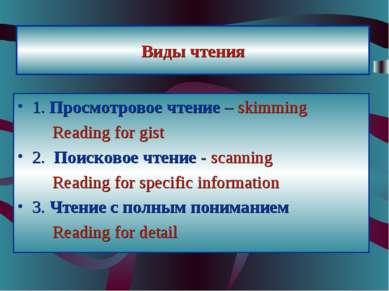 Виды чтения 1. Просмотровое чтение – skimming Reading for gist 2. Поисковое ч...